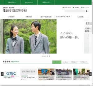 津田学園高校の公式サイト