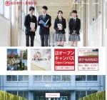 桜丘中学校・高等学校の公式サイト