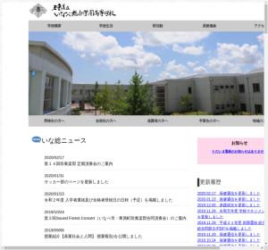 いなべ総合学園高校の公式サイト