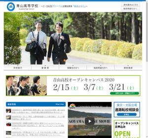 青山高校の公式サイト