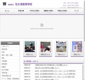北大津高校の公式サイト