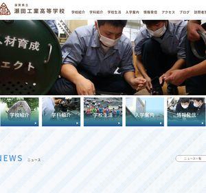 瀬田工業高校の公式サイト