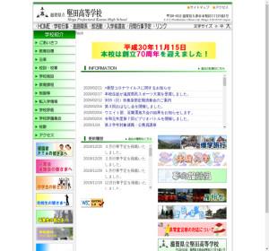 堅田高校の公式サイト