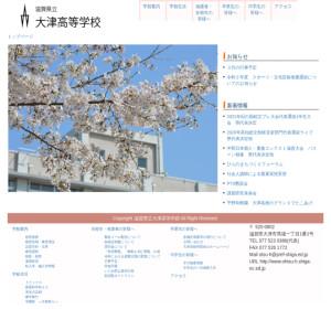 大津高校の公式サイト