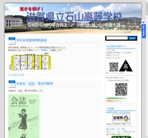 石山高校の公式サイト
