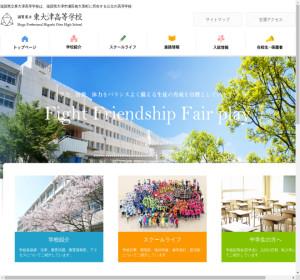 東大津高校の公式サイト