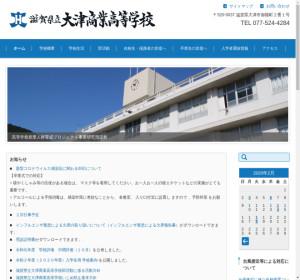 大津商業高校の公式サイト