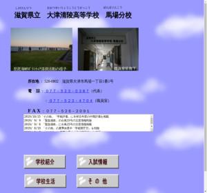 大津清陵高等学校馬場分校の公式サイト