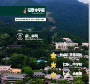 比叡山高校の公式サイト