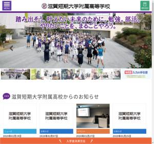 滋賀短期大学附属高校の公式サイト
