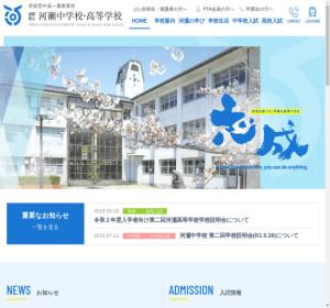 河瀬高校の公式サイト
