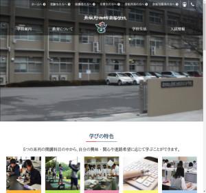 彦根翔西館高校の公式サイト