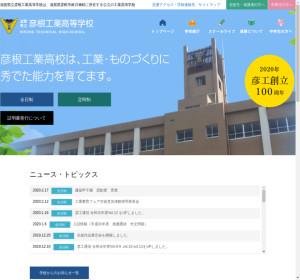 彦根工業高校の公式サイト