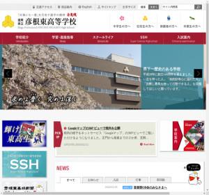 彦根東高校の公式サイト