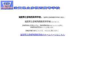 彦根西高校の公式サイト