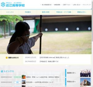 近江高校の公式サイト
