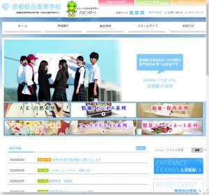 彦根総合高校の公式サイト