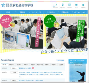 長浜北星高校の公式サイト