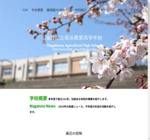 長浜農業高校の公式サイト