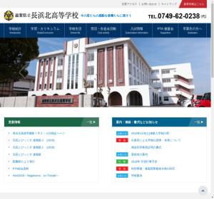 長浜北高校の公式サイト