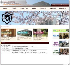 八幡商業高校の公式サイト