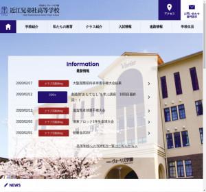 近江兄弟社高校の公式サイト