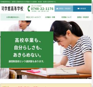 司学館高校の公式サイト