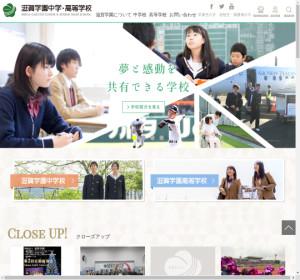 滋賀学園高校の公式サイト