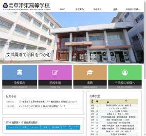 草津東高校の公式サイト