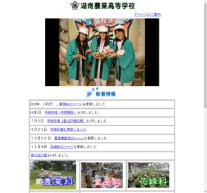湖南農業高校の公式サイト