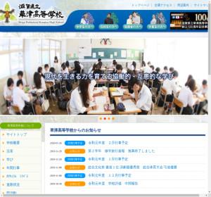 草津高校の公式サイト