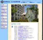 玉川高校の公式サイト