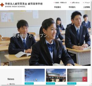 綾羽高校の公式サイト