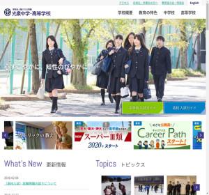 光泉高校の公式サイト