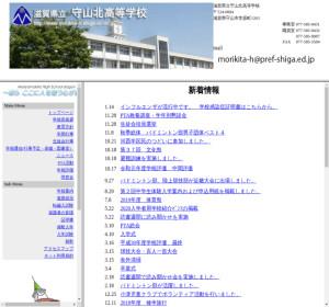 守山北高校の公式サイト