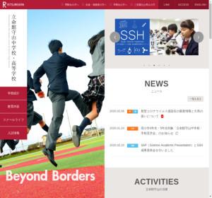 立命館守山高校の公式サイト