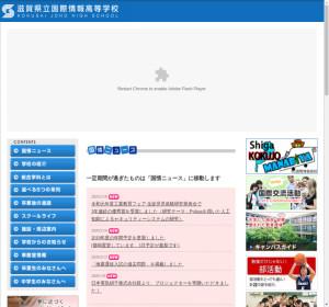 国際情報高校の公式サイト