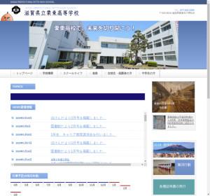 栗東高校の公式サイト