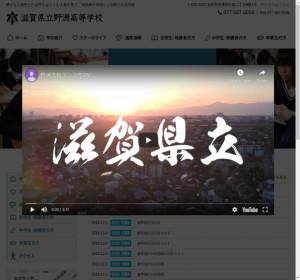 野洲高校の公式サイト