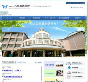 石部高校の公式サイト