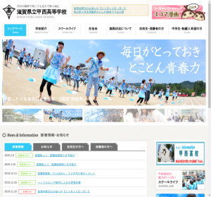甲西高校の公式サイト