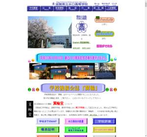 水口高校の公式サイト