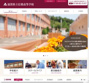 信楽高校の公式サイト