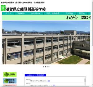 能登川高校の公式サイト