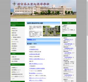 愛知高校の公式サイト