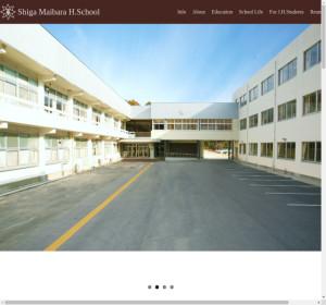 米原高校の公式サイト