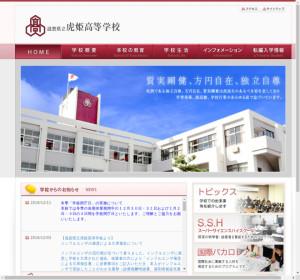 虎姫高校の公式サイト