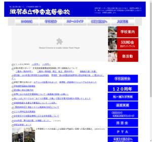 伊香高校の公式サイト
