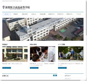 高島高校の公式サイト