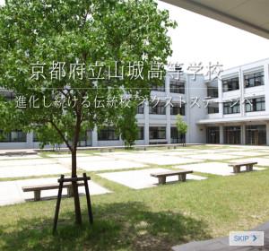 山城高校の公式サイト